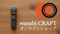 wasabi Craft オンラインショップ
