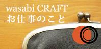 wasabi Craft お仕事のこと
