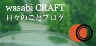 wasabi Craft 日々のこと